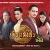DVD เลือดมังกร ตอน เสือ อนันดา - คิมเบอร์ลี่ 3 แผ่นจบ