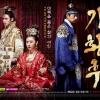 DVD/V2D Empress Ki / Empress Qi กีซึงนัง จอมนางสองแผ่นดิน 13 แผ่นจบ (ซับไทย)