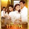 DVD ทวิภพ 2554 อ๋อม อรรคพันธ์ - แพนเค้ก เขมนิจ 4 แผ่นจบ