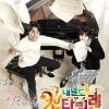 DVD/V2D Cantabile Tomorrow / Nodame Cantabile (Korean Ver.) สะดุดรัก นักเปียโน 4 แผ่นจบ (ซับไทย)