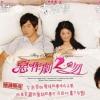 DVD/V2D They Kiss Again / It Started With A Kiss II แกล้งจุ๊บให้รู้ว่ารัก (ภาค 2) 4 แผ่นจบ (พากย์ไทย)