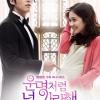 DVD/V2D Fated To Love You (KR) ชะตารักสะดุดเลิฟ 5 แผ่นจบ (ซับไทย)