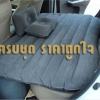 ที่นอนเบาะในรถยนต์+สูบไฟฟ้า+หมอน+ถุงงผ้า (เหลือสีกลม)
