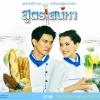 DVD สูตรเสน่หา แอน ทองประสม - เคน ธีรเดช 5 แผ่นจบ (DVD Master)