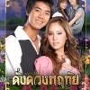 DVD ดั่งดวงหฤทัย 2550 เวียร์ ศุกลวัฒน์ - ขวัญ อุษามณี 4 แผ่นจบ