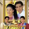 DVD ญาติกา 2539 โดโด้ ยุทธพิชัย - ติ๊ก กัญญารัตน์ - น็อต นุติ - กวาง กมลชนก - บี๋ สวิช - นิ้ง กุลสตรี 6 แผ่นจบ
