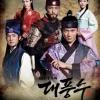 DVD/V2D The Great Seer ตำนานกษัตริย์พิชิตบัลลังก์ 9 แผ่นจบ (ซับไทย)