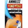 AMMELTZ YOKO YOKOแอมเม็ลทซ์ โยโกะ โยโกะ ขนาด 82 มล.