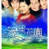 DVD/V2D Meteor Garden I-II (F4 ไต้หวัน) รักใสๆ หัวใจ 4 ดวง (ภาค 1-2) 8 แผ่นจบ (พากย์ไทย)