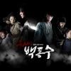 DVD/V2D Warrior Baek Dong Soo จอมดาบคู่บัลลังก์ (นักสู้คู่บัลลังก์) 8 แผ่นจบ (ซับไทย) *ซับจากร้านโม