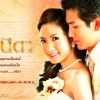 DVD วนิดา 2553 ติ๊ก เจษฎาภรณ์- แอฟ ทักษอร 4 แผ่นจบ