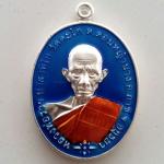 เหรียญลงยาสีน้ำเงินหลวงพ่อรวยวัดตะโก รุ่นชนะจน 2556