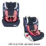 คาร์ซีท Fico รุ่น FC968 Mandara pipe Captain American (คาร์ซีทรุ่นนี้เหมาะกับเด็กอายุ 9 เดือน - 12 ปี)