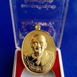 เหรียญหลวงปู่ฮก รตินฺธโร รุ่น ไตรมาส 56