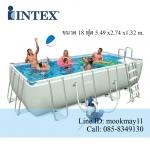 จำหน่าย สระน้ำสำเร็จรูป Intex Ultra Frame Pool 18 ฟุต เครื่องกรองระบบทราย (5.49 x 2.74 x 1.32 ม.) 28352