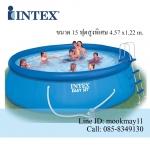 สระน้ำสำเร็จรูป สระน้ำขนาดใหญ่ Intex Easy set pool 15 ฟุตสูงพิเศษ 28168 (ปรับราคาลงพิเศษ) + เครื่องกรองระบบไส้กรอง