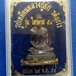 รูปหล่อ หลวงปู่ฮก วัดราษฎร์เรืองศุข จ.ชลบุรี รุ่นไตรมาส ปี 56 พล้อมกล่อง