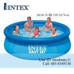 Intex Easy set pool 10 ฟุต 28120