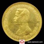 เหรียญ สลึงทองคำ ร.ศ.๑๒๗ รัชกาลที่๕ (เพื่อศึกษา)