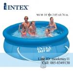 Intex Easy set pool 10 ฟุต 28122 + เครื่องกรองระบบไส้กรอง