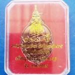 เหรียญสมเด็จญาณสังวรพระชนม์พรรษา ครบ 100ปี วัดบวรนิเวศวิหาร