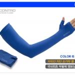 ปลอกแขนกันแดด (UV Protection Arm Sleeves) สีน้ำเงิน