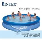 Intex Easy Set Pool 15 ฟุต 28180 + เครื่องกรองระบบไส้กรอง