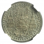 เหรียญกษาปณ์ดีบุก รัชกาลที่4 ชนิดโสฬส ปี พ.ศ.2405