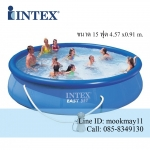 Intex Easy Set 15 ฟุต 28162 + เครื่องกรองระบบไส้กรอง
