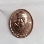 เหรียญหลวงปู่ผ่าน ปัญญาปทีโป รุ่น29 ผ่านตลอด 88