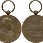 เหรียญประพาสมาลา (เพื่อศึกษา)