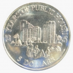 Singapore BE 2528 (1985 AD), 25 years of Nation Building, Nickel S$ 5.