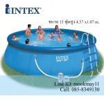 Intex Easy Set Pool 15 ฟุต 28166 + เครื่องกรองระบบไส้กรอง