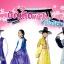 DVD/V2D SungKyunKwan Scandal บัณฑิตหน้าใสหัวใจว้าวุ่น 5 แผ่นจบ (พากย์ไทย) thumbnail 1