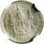 เหรียญเงินเฟื้อง ตราแผ่นดิน รัชกาลที่5 ร.ศ.121 MS63 thumbnail 2