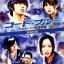 DVD/V2D Code Blue (Season 1+SP+2+3) หน่วยแพทย์ติดปีก / ทีมหมอกู้ชีพ (ภาค 1+2+SP1+3) 10 แผ่นจบ (ซับไทย) thumbnail 2