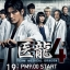 DVD/V2D Team Medical Dragon 4 / IRYU (Season 4) ทีมดราก้อน คุณหมอหัวใจแกร่ง (ภาค 4) 3 แผ่นจบ (ซับไทย) thumbnail 1