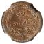 เหรียญกษาปณ์ทองแดง ตรา จปร รัชกาลที่๕ 1อัฐ MS64 BN thumbnail 2