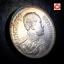เหรียญเงิน บาท รัชกาลที่๖ (เพื่อศึกษา) thumbnail 2