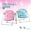เปลไฟฟ้า Primi รุ่น Little Swing 3 (ตัวท็อป+อุปกรณ์ครบ+ปรับได้3ระดับ) สีชมพู thumbnail 7