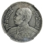 เหรียญหนวด หรือ ช้างสามเศียร รัชกาลที่5 ร.ศ.127 VF Details thumbnail 1