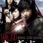 DVD/V2D Hong Gil Dong, The Hero ฮงกิลดอง จอมโจรโดนใจ 6 แผ่นจบ (Master 2 ภาษา) thumbnail 1