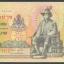 เปิดกรุ'ธนบัตรไทย'แบงก์ประวัติศาสตร์ที่ไม่เคยผลิตออกมาใช้ thumbnail 6