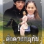 DVD ดั่งดวงหฤทัย 2539 หนุ่ม ศรราม - นัท มีเรีย 4 แผ่นจบ thumbnail 1