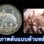 เหรียญปราบฮ่อ (เพื่อศึกษา) thumbnail 7