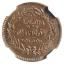 เหรียญกษาปณ์ทองแดง จปร. รัชกาลที่๕ ชนิดราคา หนึ่งโสฬส จศ.1236 thumbnail 2