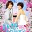 DVD/V2D Down With Love รักใสใสหัวใจปิ๊งรัก 4 แผ่นจบ (พากย์ไทย) thumbnail 1