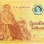 เปิดกรุ'ธนบัตรไทย'แบงก์ประวัติศาสตร์ที่ไม่เคยผลิตออกมาใช้ thumbnail 8