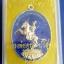 เหรียญลงยาหลวงพ่อคูณ พระเจ้าตากสิน รุ่นเพชรบูรพา ปี๒๕๕๗ พร้อมกล่อง thumbnail 1