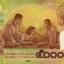 เปิดกรุ'ธนบัตรไทย'แบงก์ประวัติศาสตร์ที่ไม่เคยผลิตออกมาใช้ thumbnail 3